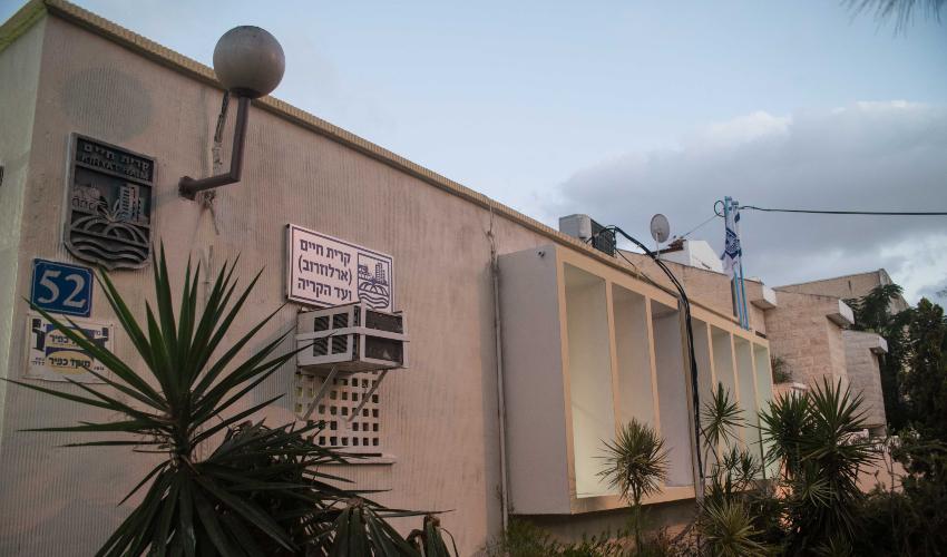 בניין ועד קרית חיים (צילום: דורון גולן)