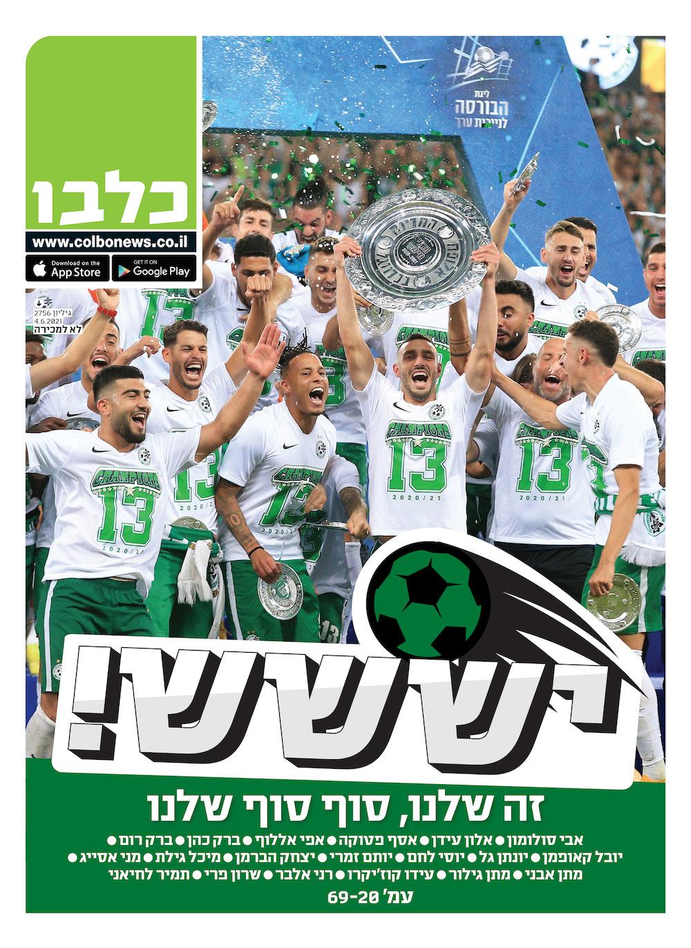 ספורט בחיפה