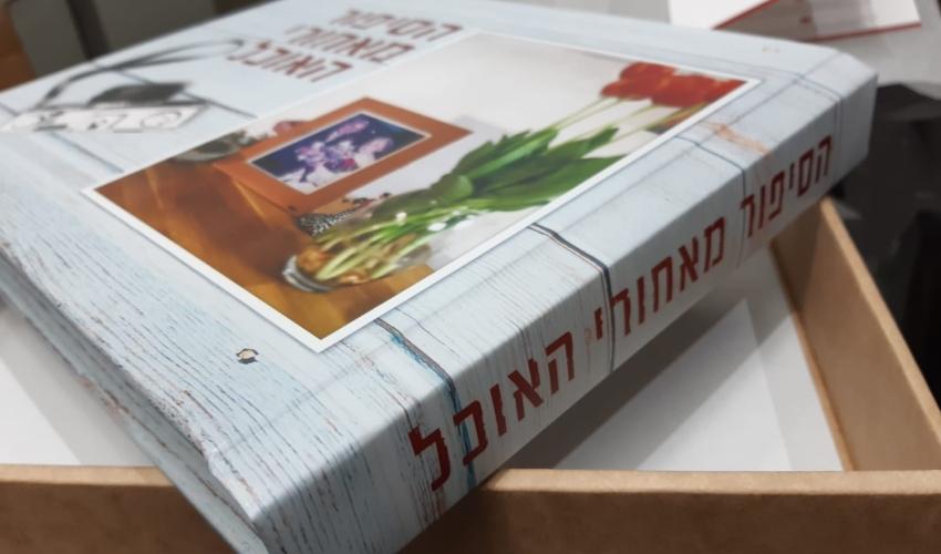 """הספר """"הסיפור שמאחורי האוכל"""" (צילום: גילי חייט סלם)"""