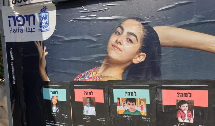"""מודעות מטעם תנועת """"אנחנו שמעבר לגדר"""" מעל הפרסום של העירייה"""