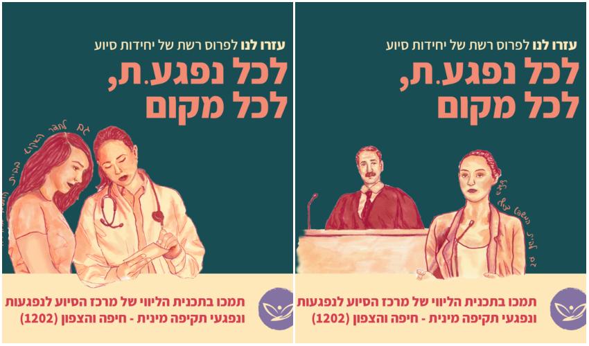כרזות בעיצובן של הסטודנטיות דניאל דר וירדן דרשן
