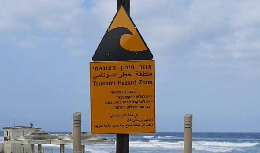 שלטי אזהרה מצונאמי בחופי חיפה (צילום: דוברות העירייה)