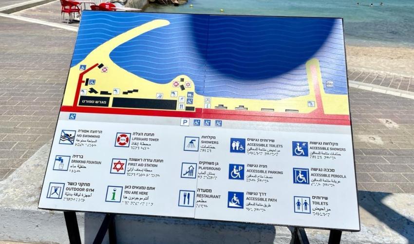 שלט מונגש לעיוורים בכתב ברייל בחוף בת גלים (צילום: ראובן כהן, דוברות עיריית חיפה)