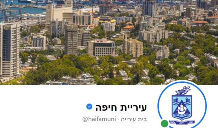 דף הפייסבוק של העירייה