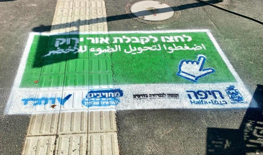 שילוט מדרכה להולכי רגל (צילום: ראובן כהן, דוברות עיריית חיפה)