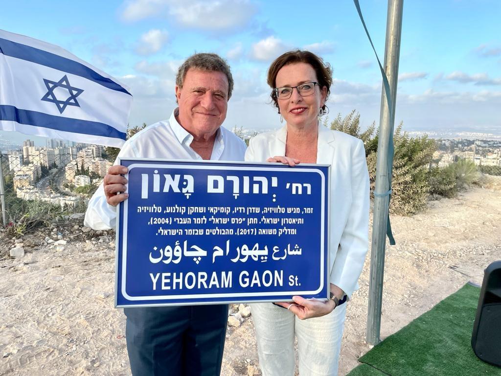 קליש וגאון בטכס הנחת אבן הפינה (צילום: ראובן כהן, דוברות עיריית חיפה)