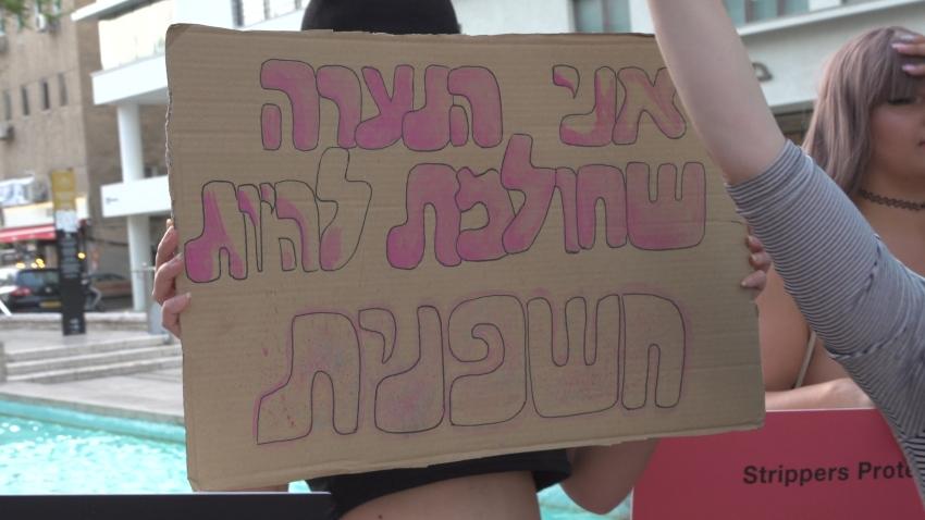 """""""הלאפ דאנס האחרון"""" (צילום: ישראל הלפרן)"""