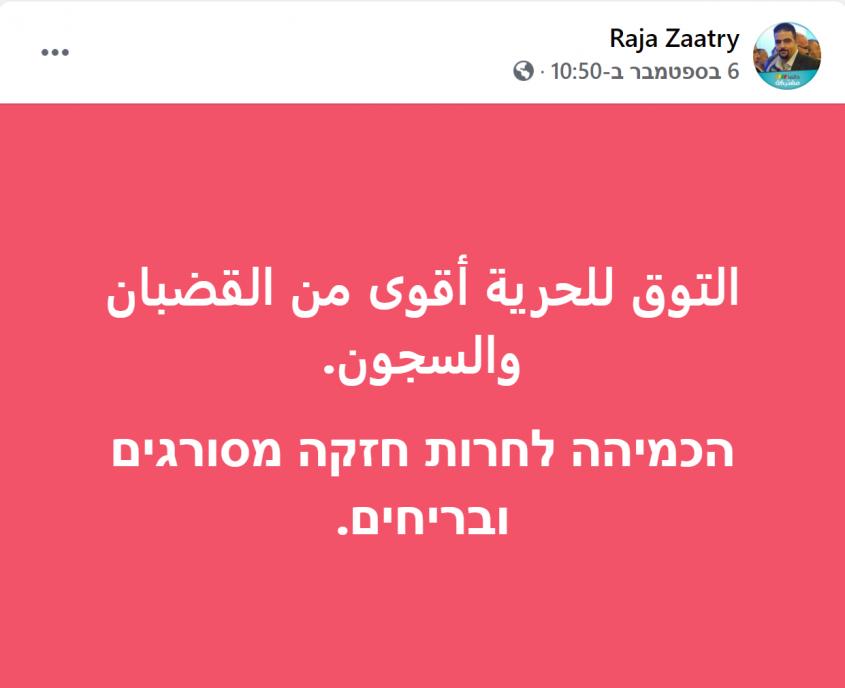 הפוסט שהעלה זעאתרה בדף הפייסבוק שלו (צילום: מתוך דף הפייסבוק שלו)