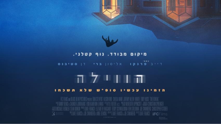 """הטבה חד פעמית בגרנד קניון חיפה: הסרט """"הווילה"""" ב-20 שקלים בלבד"""