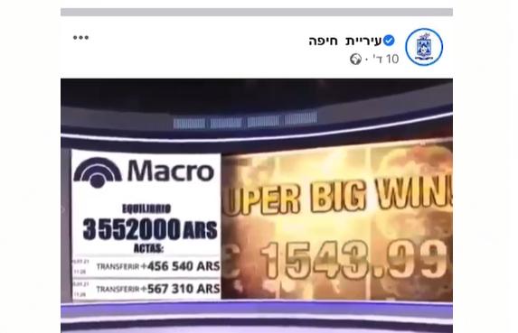 מתוך אחד הסרטונים שהועלו לדף הפייסבוק של העירייה (צילום: מסך)