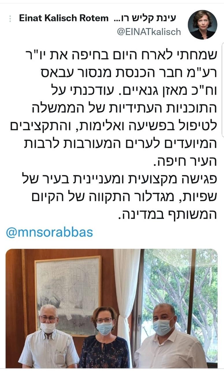 """הציוץ של קליש לאחר פגישתה עם עבאס (שימיש ע""""פ סעיף 27א' לחוק זכויות יוצרים)"""