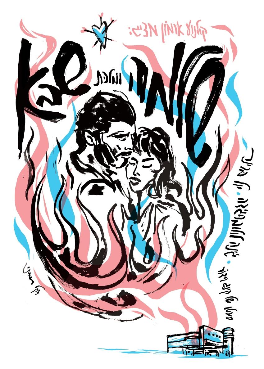 כרזה של דקל חברוני מתוך תערוכת הכרזות