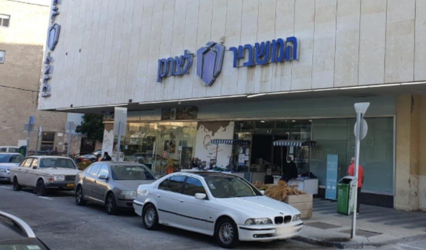סניף המשביר לצרכן ברחוב יונה בהדר (צילום: בועז כהן)